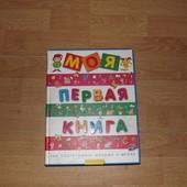 Моя первая книга Издательство: Ридерз Дайджест
