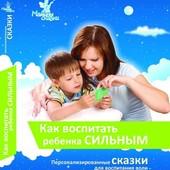 Книга «Как воспитать ребенка сильным», методика и сказки, Умница (У5012)