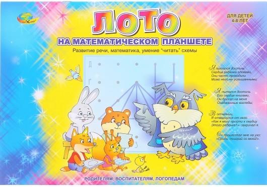 Альбом «Лото на математическом планшете», Корвет 6254 фото №1