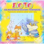 Альбом «Лото на математическом планшете», Корвет 6254