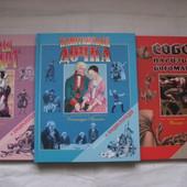 Новые книги!Классика для детей.На русском и украинском,1 на выбор, 3 за блиц