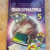 Информатика 5 класс, автор Ривкинд, Лысенко