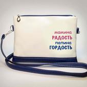 Сумки детские с надписью!!!Украина!!!Сбор заказа!!!Заказ от 1 ед