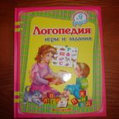 Книга по Логопедии для детей 3-5 лет