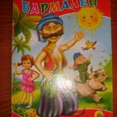 """Книга Чуковского """"Бармалей"""" для самых маленьких"""