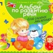 Батяева С.В., Севостьянова Е.: Альбом по развитию речи для самых маленьких.
