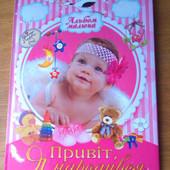 Книга про перший рік донечки