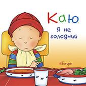 Каю. Я не голодний истории про Каю книги издательства Богдан серия Рука в руці