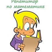 Репетитор по математике г. Запорожье