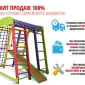 Хит продаж! Домашний спортивный комплекс для детей Акварелька мини