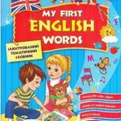 Перші слова англійською мовою для дітей 4-7 років