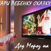 Именное видео поздравление вашему ребенку от Деда Мороза по супер цене 49 за 10 имен