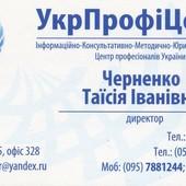 Юридическая помощь по всем вопросам (компания УкрПрофиЦентр)