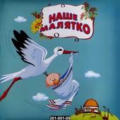 Фотоальбом для новонароджених «Наше малятко» з анкетами для заповнення, 301-001-09, Наш малыш