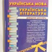 Книга украинская українська мова и литеретура все правила