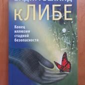 Вадим Зеланд. Клибе