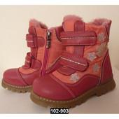 Зимние ботинки Buddy Dog для девочки 23-28 размер, 102-903