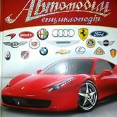 Енциклопедія Автомобілі