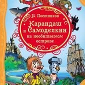 В.Постников: Карандаш и Самоделкин на необитаемом острове.