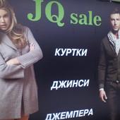 открытие магазина одежды в Буче