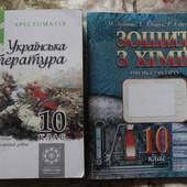 Українська літер., хімія 10 клас