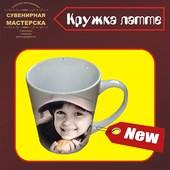 Кружка Латте с вашим фото , логотипом или текстом