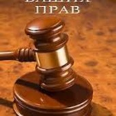 Юрист, консультация по преблемным кредитам, напишу иск в суд