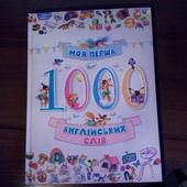 Английский для детей на украинском моя перша 1000 англiйських слiв