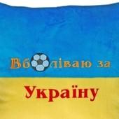 "Мягкая игрушка подушка ""Вболіваю за Україну"" ТМ Тигрес"