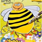 Мои первые шедевры. Чудо-пчелка, Умница Артикул: У1026