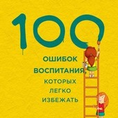 100 ошибок воспитания, которых легко избежать! Электронная книга!