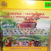 Азбука книга с мини компьютером у тетушки Совы