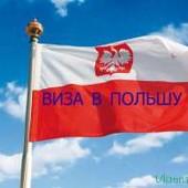 Национальная виза в Польшу полный пакт документов. Визовые услуги
