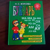 Букварь Н.С.Жукова новый ценное издание