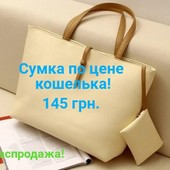Женская сумка по цене кошелька. Два цвета!