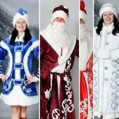 Снегурочка,Дед мороз,карнавальные,новогодние костюмы,маски,парики,шляпы,мешок.