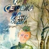 Юрий Яковлев: Как Серёжа на войну ходил.