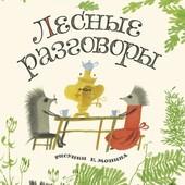 Ирина Пивоварова: Лесные разговоры.