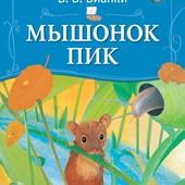 Виталий Бианки: Мышонок Пик.