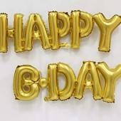 Фольгированные фоздушные буквы Happy&Bday