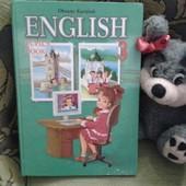 Учебник английского языка 3 класс. Автор О.Д. Карпюк
