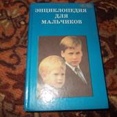 детские сказки и энциклопедии