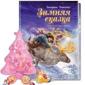 """""""Зимняя сказка"""" """"Зимова Казка"""" від """"Ранка"""""""