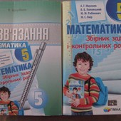"""сборник / збірник задач 5 класс Мерзляк + решебник / розв""""язання математика Щербань"""