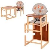 Стульчик для кормления трансформер деревянный МV-010-26-5