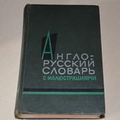 англо-русский словарь с иллюстрациями Власова