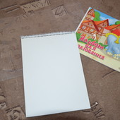 альбом для рисования и тетрадь А4