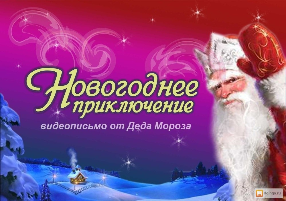 Новогодние поздравления по именам бесплатно