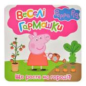 Книжки Свинка Пеппа в ассортименте