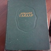 Аркадий Гайдар Сочинения Детгиз 1948г.низкая цена